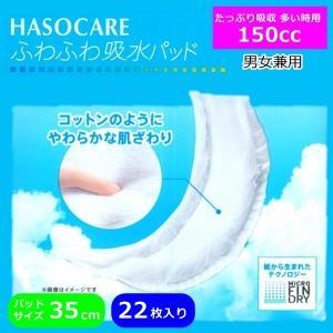 HASOCARE ふわふわ吸水パッド 多い時用150cc パッドサイズ35cm 22枚入り 日本製【ゆうパケット不可】 サンキ/sanki fashionichiba-sanki