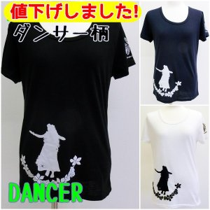 SALE ハワイアン フラダンス 婦人/レディース 半袖Tシャツ ダンサー柄【1点までゆうパケット可能】 サンキ/sanki|fashionichiba-sanki