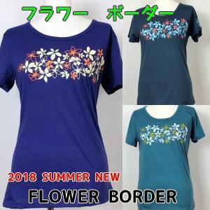 2018年夏の新柄 ハワイアンフラダンス婦人/レディース Tシャツ フラワーボーダー柄【2点までゆうパケット可能】 サンキ/sanki|fashionichiba-sanki