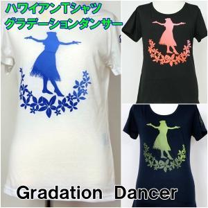 2018年後期の新柄 ハワイアン フラダンス 婦人/レディース グラデーションダンサー柄【2点までゆうパケット可能】 サンキ/sanki|fashionichiba-sanki