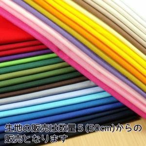 シーチング 無地 生地 綿100% 【数量20(2m)までゆうパケット可能】 サンキ/sanki