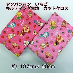 アンパンマン いちご キルティング生地カットクロス 約107cm×50cm 【ゆうパケット不可】 サンキ/sanki|fashionichiba-sanki
