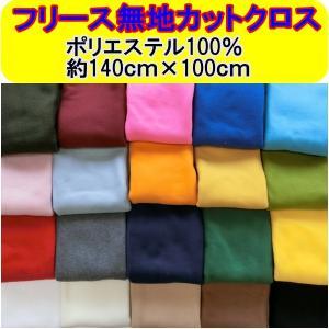 フリース/生地 無地 カットクロス (約140cm×100cm) 【ゆうパケット不可】 サンキ/sanki|fashionichiba-sanki