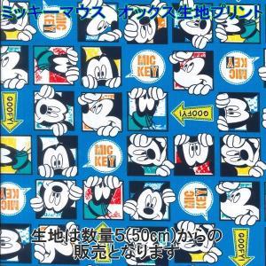 ディズニー/Disney ミッキーマウス オックス キャラクター生地 プリント 新柄 【数量20(2m)までゆうパケット可能】 サンキ/sanki|fashionichiba-sanki