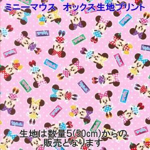 ディズニー/Disney ミニーマウス オックス キャラクター生地 プリント 新柄 【数量20(2m)までゆうパケット可能】 サンキ/sanki|fashionichiba-sanki