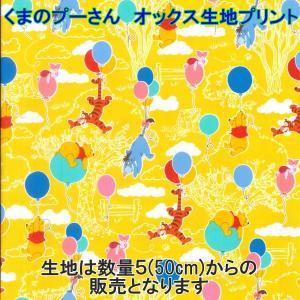 ディズニー/Disney くまのプーさん オックス キャラクター生地 プリント 新柄 【数量20(2m)までゆうパケット可能】 サンキ/sanki|fashionichiba-sanki
