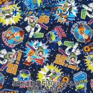 ディズニー/Disney トイ・ストーリー オックス キャラクター生地 プリント 新柄 【数量20(2m)までゆうパケット可能】 サンキ/sanki|fashionichiba-sanki