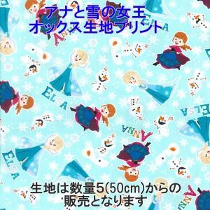 ディズニー/Disney アナと雪の女王 オックス キャラクター生地 プリント 新柄 【数量20(2m)までゆうパケット可能】 サンキ/sanki|fashionichiba-sanki