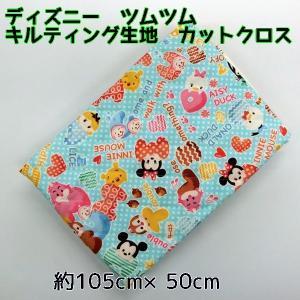 ディズニー ツムツム キルティング生地カットクロス 約105cm×50cm 【ゆうパケット不可】 サンキ/sanki|fashionichiba-sanki