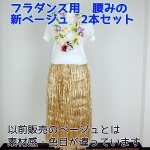 フラダンス用 腰みの 新ベージュ 2本セット 【ゆうパケット不可】|fashionichiba-sanki