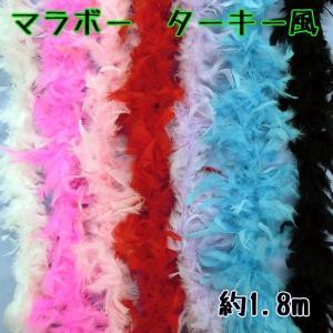 マラボー ターキー風 (約180cm) 【1点までゆうパケット可能】 サンキ/sanki fashionichiba-sanki