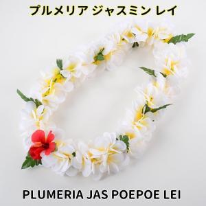 フラダンス レイ/首飾り ハワイアン プルメリア ジャスミン L-3 12801 【ゆうパケット不可】 サンキ/sanki