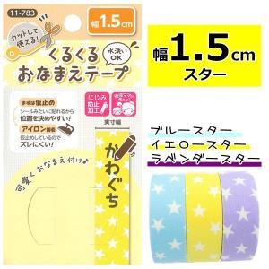 くるくるおなまえテープ 1.5cm×1.2m スター ブルー/イエロー/ラベンダー 【12点までゆうパケット可能】 サンキ/sanki|fashionichiba-sanki