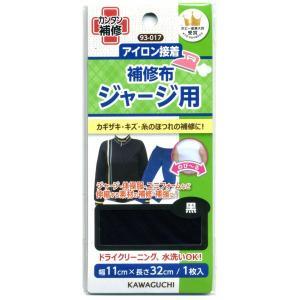 河口 補修布 ジャージ用 【30点までゆうパケット可能】 サンキ/sanki|fashionichiba-sanki