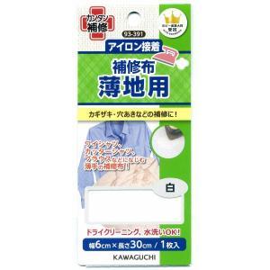 河口 補修布 薄地用 【30点までゆうパケット可能】 サンキ/sanki|fashionichiba-sanki