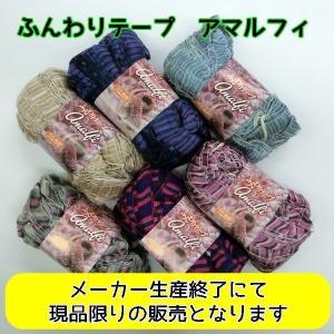 毛糸 テープヤーン ふんわりテープ アマルフィ 新色 【ゆうパケット不可】 サンキ/sanki|fashionichiba-sanki
