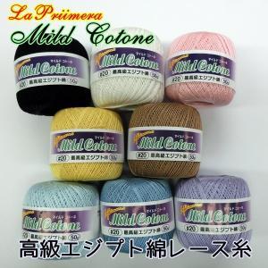 ラプリメーラ マイルドコトーネ#20 カラー 【ゆうパケット不可】 サンキ/sanki|fashionichiba-sanki