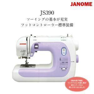JANOME/ジャノメ 電子ミシン JS390【ゆうパケット不可】 サンキ/sanki|fashionichiba-sanki