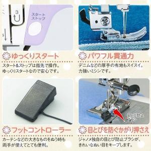 JANOME/ジャノメ 電子ミシン JS390【ゆうパケット不可】 サンキ/sanki|fashionichiba-sanki|04