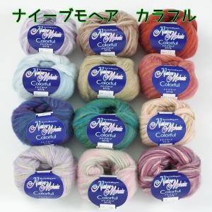 毛糸 ナイーブモヘア カラフル 【ゆうパケット不可】 サンキ/sanki|fashionichiba-sanki