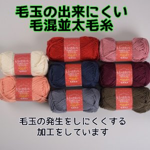 毛糸 毛玉の出来にくい 毛混毛糸 並太 【ゆうパケット不可】 サンキ/sanki|fashionichiba-sanki