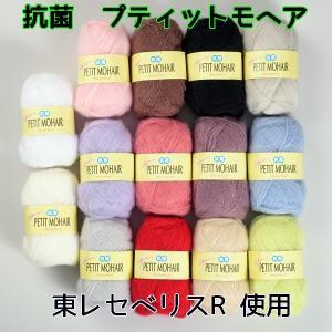 抗菌 毛糸 プティットモヘア 【ゆうパケット不可】 サンキ/sanki|fashionichiba-sanki