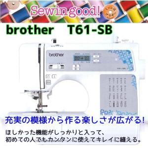 brother/ブラザー コンパクトコンピューターミシン T61-SB 【ゆうパケット不可】 サンキ/sanki|fashionichiba-sanki