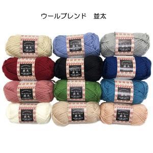 毛糸 ウールブレンド 並太 【ゆうパケット不可】 サンキ/sanki|fashionichiba-sanki