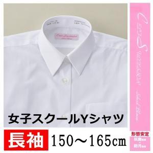 女子スクールワイシャツ 白 長袖 S/M/L/LL 【ゆうパケット不可】 サンキ/sanki|fashionichiba-sanki