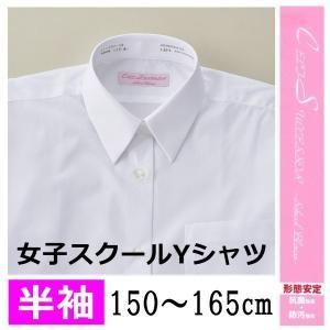 女子スクールワイシャツ 白 半袖 S/M/L/LL 【ゆうパ...
