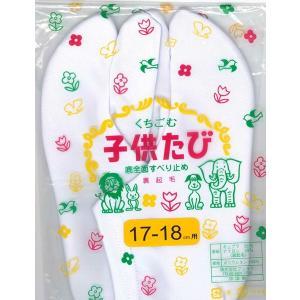 ストレッチ 子供足袋 【2点までゆうパケット可能】 サンキ/sanki fashionichiba-sanki