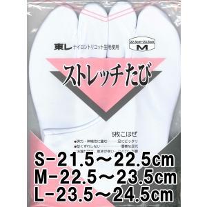 東レ ストレッチ足袋 S・M・L 【1点までゆうパケット可能】 サンキ/sanki fashionichiba-sanki