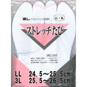 東レ ストレッチ足袋 LL・3L 【1点までゆうパケット可能】 サンキ/sanki fashionichiba-sanki