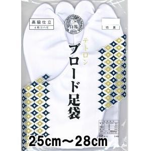 白鳳 テトロンブロード足袋 25cm〜28cm 【1点までゆうパケット可能】 サンキ/sanki fashionichiba-sanki