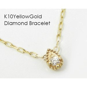 ダイヤモンド ミル打ち 雫 ブレスレット K10イエローゴールド|fashionjewelry-em