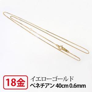 K18YG イエローゴールド 0.6mm幅ベネチアンチェーンネックレス40cm|fashionjewelry-em