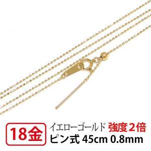 小さなトップにも通せるピン式 K18YG イエローゴールド 0.8mm カットボール ピン チェーン ネックレス 45cm スライドアジャスター 強度2倍/レーザー接合 fashionjewelry-em