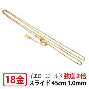 強度2倍  日本製K18YG イエローゴールド 1.0mm幅レーザーカットボールチェーンネックレス45cm fashionjewelry-em