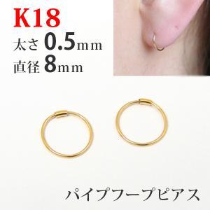 フープピアス パイプフープピアス 丸 イエローゴールド K18 太さ0.5mm×直径8mm|fashionjewelry-em