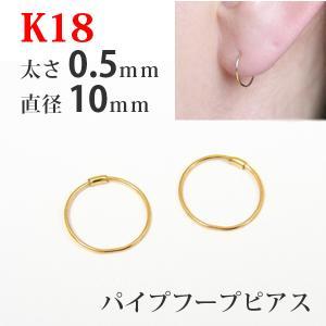 フープピアス パイプフープピアス 丸 イエローゴールド K18 太さ0.5mm×直径10mm|fashionjewelry-em