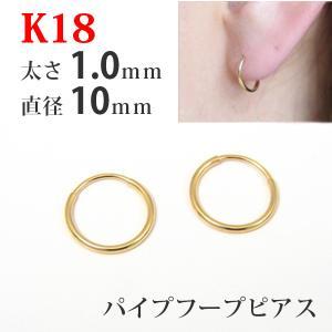 フープピアス パイプフープピアス 丸 イエローゴールド K18 太さ1.0mm×直径10mm|fashionjewelry-em