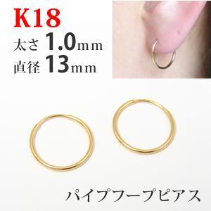 フープピアス パイプフープピアス 丸 イエローゴールド K18 太さ1.0mm×直径13mm|fashionjewelry-em