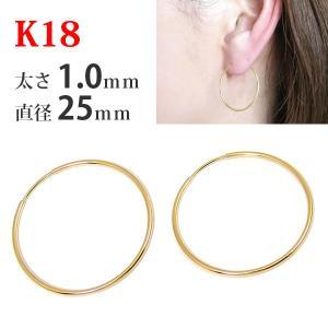 フープピアス パイプフープピアス 丸 イエローゴールド K18 太さ1.0mm×直径25mm|fashionjewelry-em