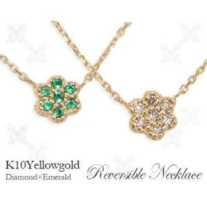 K10YGダイヤモンド×エメラルドフラワーモチーフリバーシブルネックレス