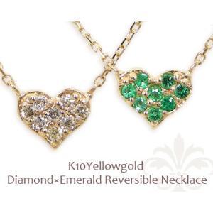 K10YGダイヤモンド×エメラルドハートパヴェリバーシブルネックレス