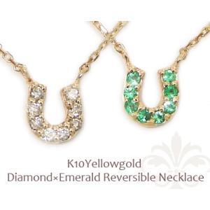 K10YGダイヤモンド×エメラルドホースシュー【馬蹄】リバーシブルネックレス