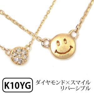 リバーシブル スマイル スマイリー ネックレス ダイヤモンド K10 イエローゴールド|fashionjewelry-em