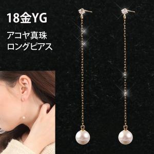 アコヤ真珠 本パール ロング ピアス 揺れる イエローゴールド K18 キュービックジルコニア|fashionjewelry-em