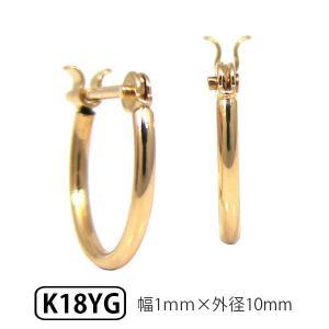 ゴールド K18  パイプ フープ スナップピアス 線径1.0mmφ外径10.0mm|fashionjewelry-em