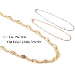 ブレスレット デザインチェーン カットエクレアチェーン K10イエローゴールド/ピンクゴールド/ホワイトゴールド|fashionjewelry-em